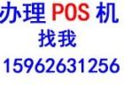 许昌POS机办理 移动POS机办理 大品牌POS机