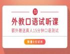 石家庄日语学习,高考日语,专业日语外教