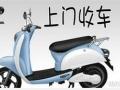 (24小时收购其他值钱物品)高价回收电动车,电动摩托跑车抵押
