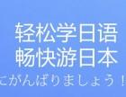 北京门头沟区日语培训哪里有