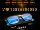 在玩手机 电脑等电子产品时才佩戴手机眼镜吗
