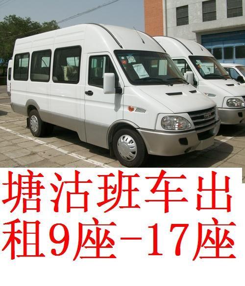 塘沽7座9座11座17座各种客车班车旅游出租