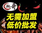 湘哥平江香干 诚邀加盟