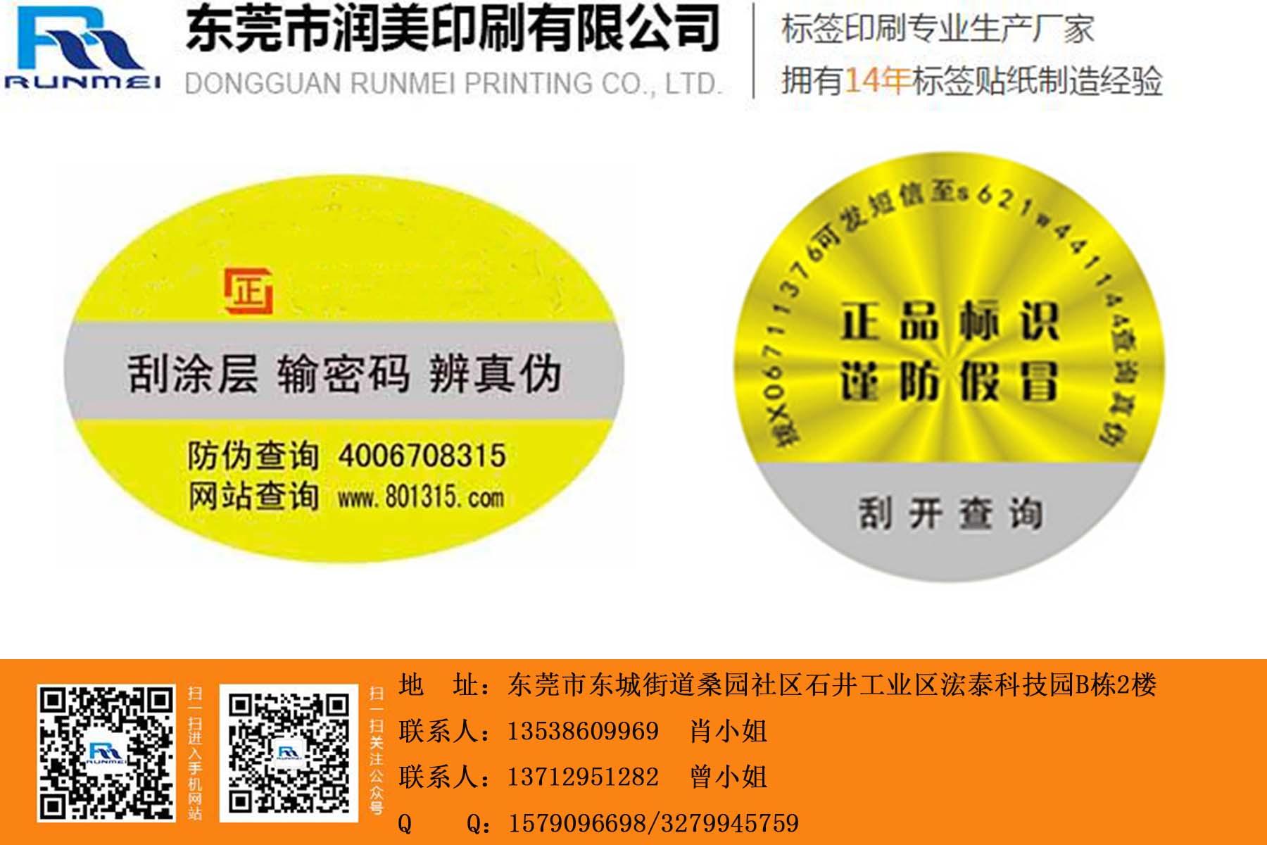 激光防伪标签厂家 买价格合理的防伪标签,就到润美印刷