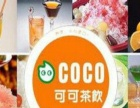 Coco奶茶饮品加盟/小吃冰淇淋加盟/明星喜爱饮品