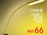 简意LED灯具LED充电台灯学习护眼夹子灯可调色温USB夹灯苹果