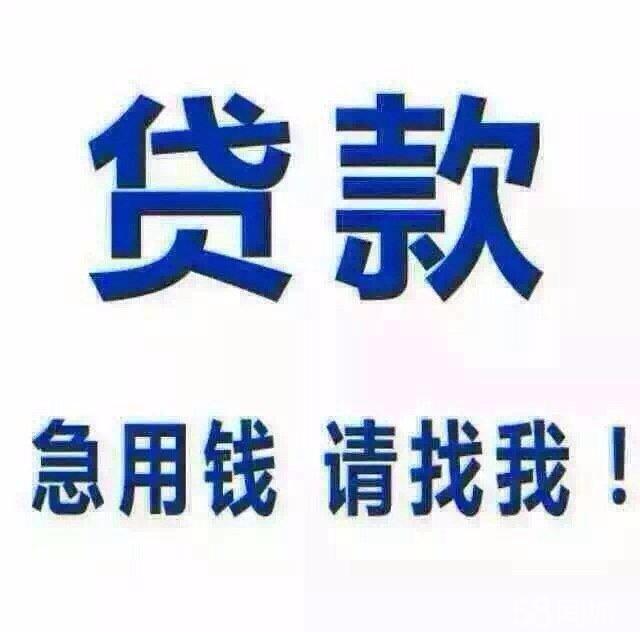 芜湖三山贷款急用钱周转无抵押担保手续简单利息低不上平台不上门