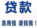 苏州姑苏急用钱无抵押借款利息低有身份证来就借黑白户也可