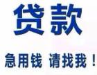 扬州急用钱贷款一张身份证即可贷款1-50万1小时下款!