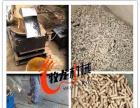 秸秆煤、锯末可再生资源,木屑颗粒机,节能环保机械