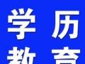大专证-本科证-名轩函授站报名
