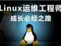 NFS服务有什么局限?北京老男孩Linux培训
