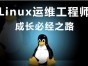 NFS服务有什么局限北京老男孩Linux培训