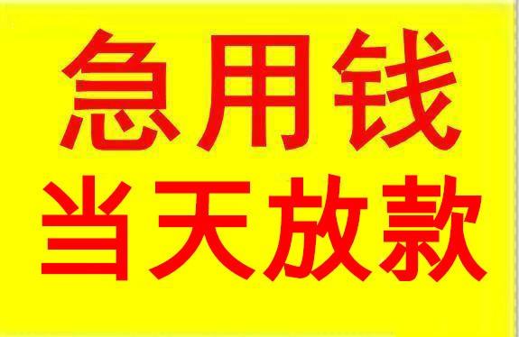 深圳汽车贷款快速不押车贷款低息当天到账