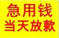 深圳汽车贷款低息快速不押车贷款