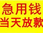广州民间借款 广州房屋车辆 民间借贷 一小时放贷解决您的忧愁