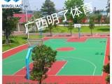 丙烯酸篮球场厂家 南宁丙烯酸篮球场厂家明了体育