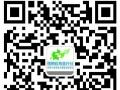 梧桐欣苑旅行社专业地接关注二维码即可获得10元优惠