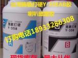 台湾施敏打硬Y-358AB胶水扬声器 磁路胶 耐高温胶