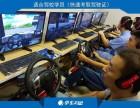 宁波月入3万的生意 代理学车之星模拟学车机