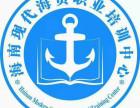 海南现代海员职业培训中心春季网络教育火热报名招生中