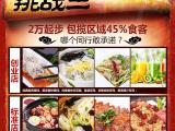 厦门混沌面特色小吃 1万元起步 比饺美混沌面特色小吃