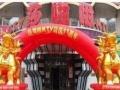 开业庆典 运动会 舞台搭建 拱门 桌椅 音响 飘球 气球