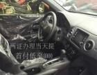 福特福睿斯2015款 福睿斯 1.5 自动 时尚型 首付低 手续