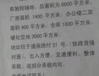 起重机厂 道南路付21号 厂房 6600平米