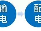 河北售电公司申请公示的流程和办理时间