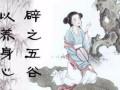 虔修话辟谷:清除体内垃圾,做无毒女人