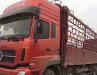 低价出售东风天龙前四后八货车 - 16.8万