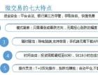 东金云交易全国运营中心火爆招商了招公司代理个人代理