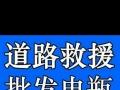哈尔滨快速电瓶连车,流动补胎。批发电瓶修车。