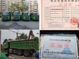 海淀区办建筑垃圾消纳证装修垃圾清运公司拉建筑垃圾