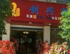 长沙创兴商贸加盟 旅游/票务 投资金额 1-5万元