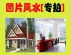 福禧斋周易生活服务预测算卦占卜择日起名风水咨询