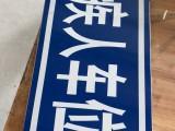 2019北京建峰通安市政公司制作道路交通标牌标牌标牌标牌