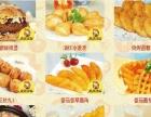 华莱士汉堡炸鸡加盟条件/华莱士汉堡官网/快餐加盟费