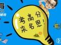启东市明天广场附近名思教育高中数学补习