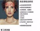 平山培训化妆师