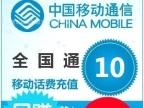 【全国】中国移动手机话费 电话费充值面值