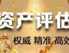 台州专业评估公司高效权威