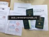 关于陕西省人社厅评审高级工程师流程
