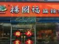 台州麻辣烫加盟店排行榜 怎么加盟杨国福麻辣烫