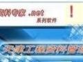 天津铭洋资料软件全集版2014最新