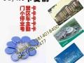 南京复制门禁卡蓝牙车库停车卡延期电梯卡小区业主卡复制考勤卡