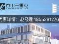 灵山大街泰山三里屯开发商自持包租商铺 11-60平米