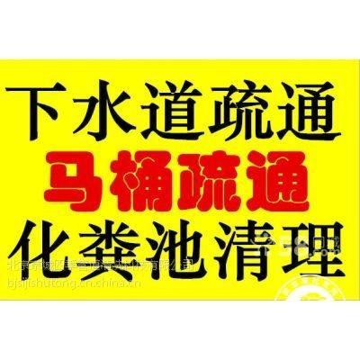 秦皇岛全城疏通公司下水道马桶地漏,管工维修换洁具