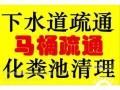 秦皇岛疏通马桶下水道,管工,换洁具,清理化粪池